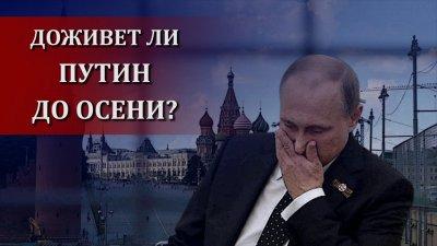 Путина свергнут до осени?