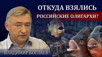 Истоки российского олигархата