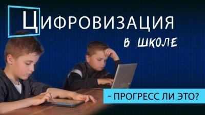 Какой вред здоровью детей несут цифровые школы?