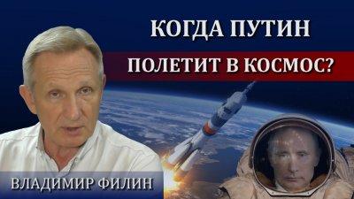 Когда Путин полетит в космос?