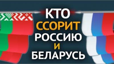 Кто ссорит Россию и Беларусь