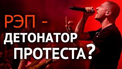 Рэп - детонатор протеста?