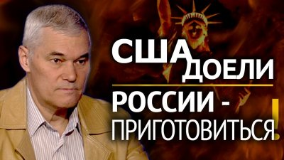 США доели. России - приготовиться