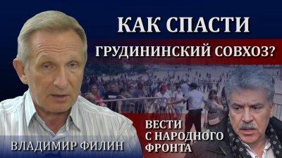 У Грудинина отжимают совхоз имени Ленина