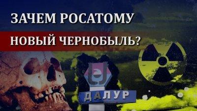Зачем Росатому новый Чернобыль?