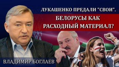 Лукашенко слило его же окружение. Белорусов пустили в расход