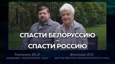 Как спасти Беларусь и Россию