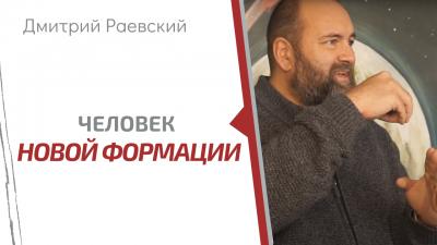 Дмитрий Раевский о новой психологии. Единство всех людей на Земле