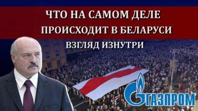 Беларусь 2020: взгляд изнутри