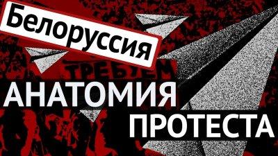 Белоруссия. Анатомия протеста