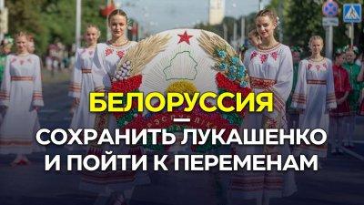 Белоруссия. Оставить все как есть или пойти к переменам