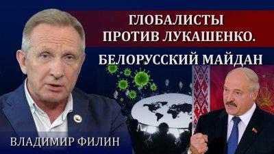 Глобалисты против Лукашенко. Белорусский майдан