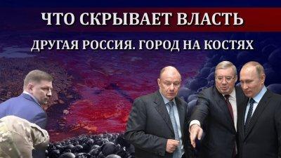 О чем молчит власть. Иная Россия