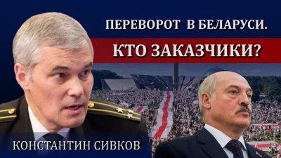 Переворот в Беларуси. Кто заказчики?