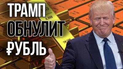Трамп обнулит рубль?