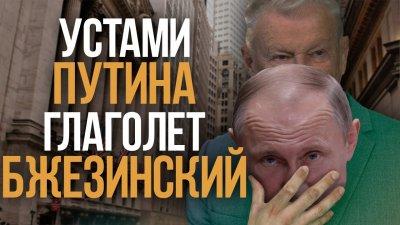 Устами Путина глаголит Бжезинский