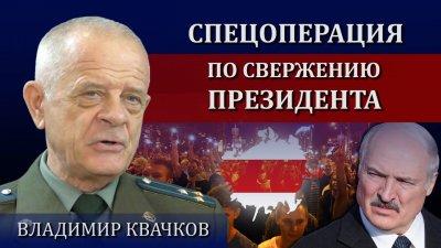 Владимир Квачков: спецоперация по свержению Лукашенко