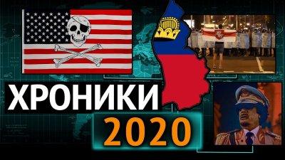 Хроники 2020
