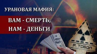 Мафия добычи урана: хозяевам - деньги, народу - смерть
