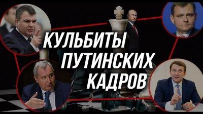 Кульбиты путинских кадров
