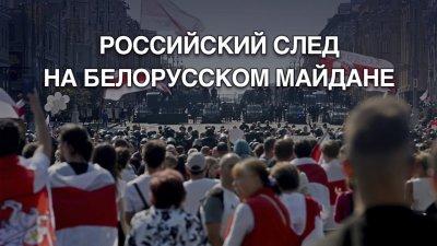 След России в белорусских майданах