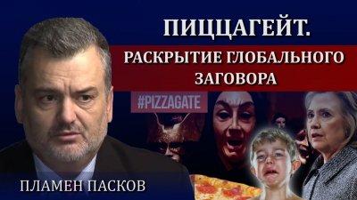 Пиццагейт: раскрытие глобального заговора