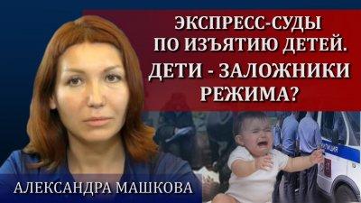 Быстрые суды для изъятия детей. Дети - заложники режима?