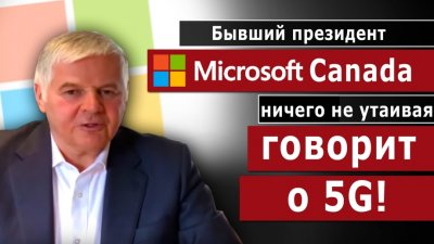 Бывший президент канадского представительства Microsoft заявил об опасности 5g