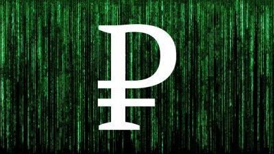 Цифровой рубль: конец наличности и полный контроль личных средств каждого