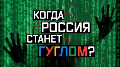 Когда Россия станет гуглом?