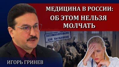 Медицина в России: об этом нельзя молчать