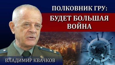 Полковник ГРУ: будет большая война