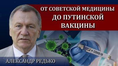 От советской медицины до путинской вакцины