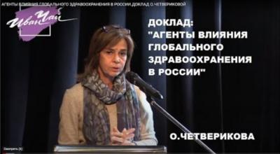Какое влияние глобальное здравоохранение имеет в России