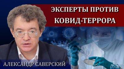 Эксперты против ковид-террора
