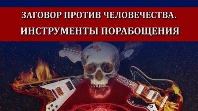 Музыкальный заговор против человечества