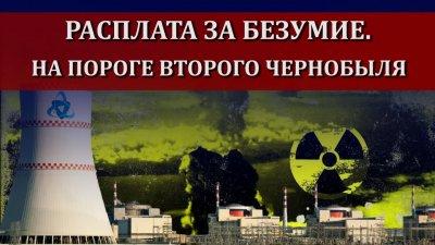 На горизонте маячит новый Чернобыль?