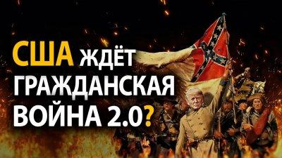 США ждет гражданская война 2.0?