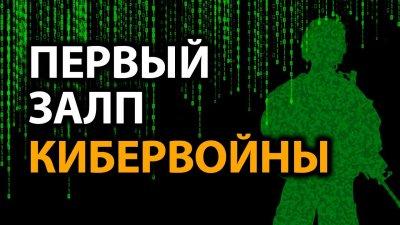 Первый залп кибервойны