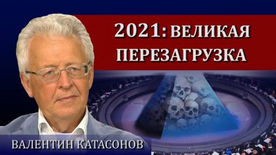 2021 - большая перезагрузка