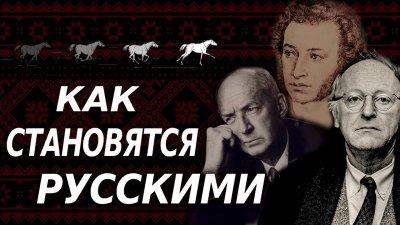 Как становятся русскими