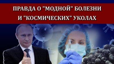 Мнение инфекционистов о коронавирусе и вакцинах от него