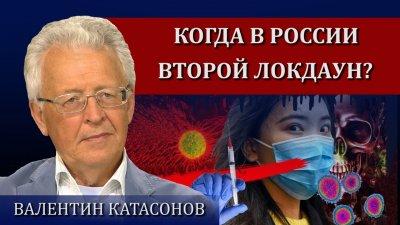 Когда в России второй локдаун?
