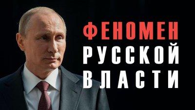 Феномен русской власти