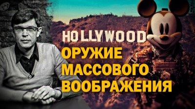 Hollywood - оружие массового воображения