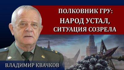 Квачков: люди и власти на грани конфликта
