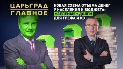 Зеленая ипотека - новый отъем денег от Грефа и ко