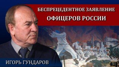 Обращение российских офицеров
