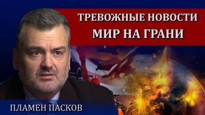 Новостная аналитика от Пламена Паскова за апрель 2020