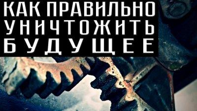 Уничтожение будущего российской промышленности